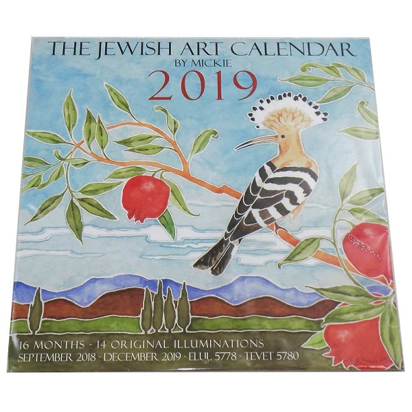 Free 2019 Jewish Art Calendar